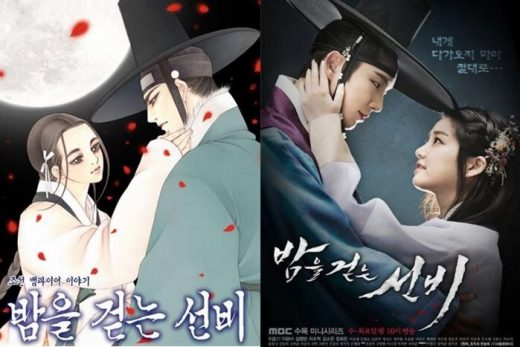 "Poster manwha y drama ""The scholar who Walks the Night""."