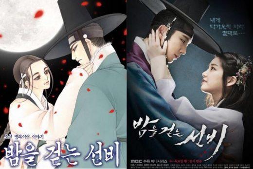 "Poster manwha y drama ""The scholar who Walks the Night""."